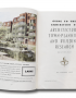 1951 Exhibition of Architecture