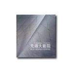 Cover of the book about Wuxi Grand Theatre, Chinese/English edition